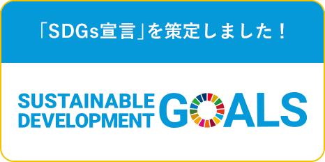 「SDGs宣言」を策定しました!
