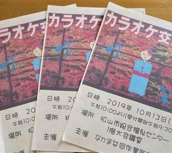 イメージ:☆ カラオケ交流会 ☆